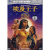 埃及王子 THE PRINCE OF EGYPT(DVD)