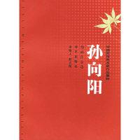 孙向阳——中国军旅美术家作品精粹