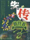 失传的营养学(内容一致,印次、封面或原价不同,统一售价,随机发货)