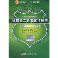 计算机二级考试指导书