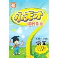 语文二年级上册(新课标·长春版)小天才课时作业(2010年5月印刷)赠试卷