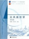 公共组织学-第二版