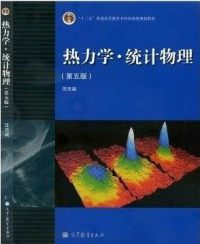 热力学.统计物理(第五版)(内容一致,印次、封面或原价不同,统一售价,随机发货)