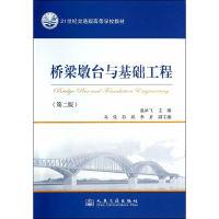 桥梁墩台与基础工程-(第二版)