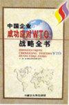 中国企业成功应对WTO战略全书全四卷