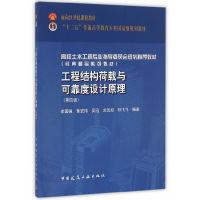 工程结构荷载与可靠度设计原理(第四版)