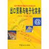 出口贸易与电子化实务(现代国际贸易电子化实务全书)