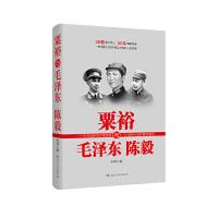 粟裕与毛泽东陈毅
