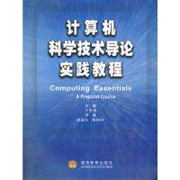 计算机科学技术导论实践教程