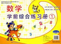 数学——学前综合练习册(1)