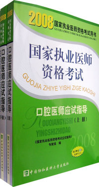 2008版口腔医师应试指导(上、下册)
