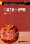 中国古代小说专题(专升本)
