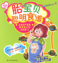 胎宝贝聪明食谱(孕妈妈适用)—儿童益智营养丛书