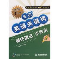专四英语关键词循环速记手抄本