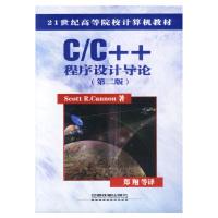 C++程序设计与导论(第二版)
