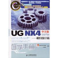 UG NX4中文版自学手册:模具设计篇