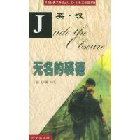 世界经典名著节录丛书:无名的裘德(英汉对照)