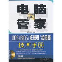 电脑管家 DOS/BIOS/注册表/组策略技术手册