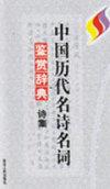 中国历代名诗名词鉴赏辞典全二卷
