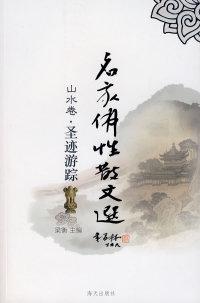 名家佛性散文选:圣迹游踪(山水卷)