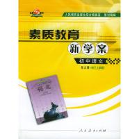 素质教育新学案/初中语文(第五册·初三上学期)