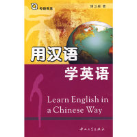 用汉语学英语(第1版)