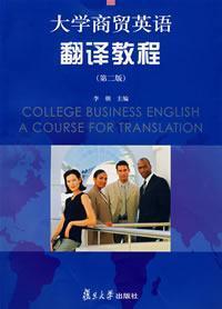 大学商贸英语翻译教程(第二版)