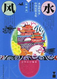 永远的风景:中国民俗文化(风水)(彩图版)