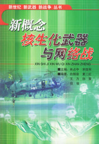 新世经·新武器·新战争丛书(全九册)