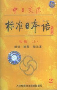 中日交流标准日本语初级(下)1.2(磁带)
