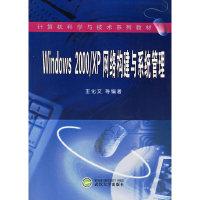 Windows2000XP网络构建与系统管理