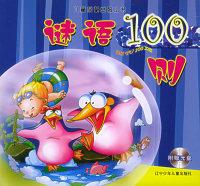 谜语100则(附VCD光盘一张)——儿童启蒙益智丛书(注音版)