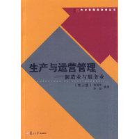 生产与运营管理--制造业与服务业(第三版)