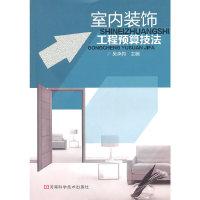 室内装饰工程预算技法