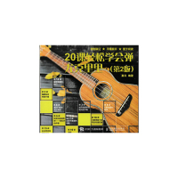 20课轻松学会弹尤克里里(第2版)