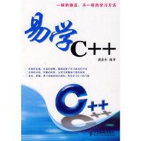 易学C++