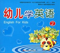 幼儿学英语2