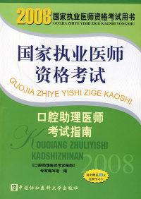 2008版口腔助理医师考试指南