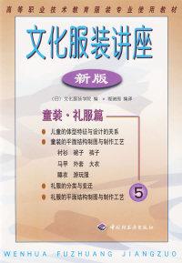文化服装讲座(新版)5——童装·礼服篇