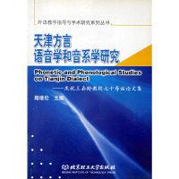 天津方言语音学和音系学研究