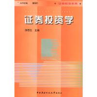 证券投资学——融智大学丛书·期货投资系列