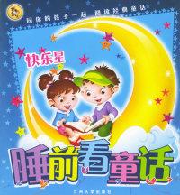 睡前看童话:快乐星(注音版)