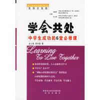 学会共处:中学生成功的6堂必修课/走进学习时代丛书