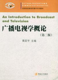 广播电视学概论(第二版)