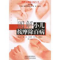 图解小儿按摩除百病(第二版)——图解按摩除百病丛书