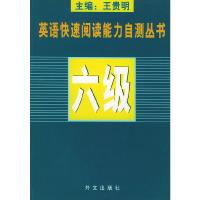 英语快速阅读能力自测丛书(六级)
