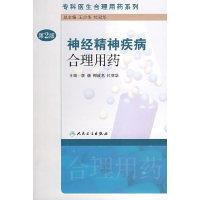 专科医生合理用药系列神经精神疾病合理用药(第2版)