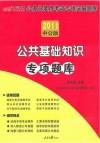 中公版2011公共基础知识