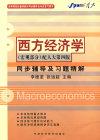 西方经济学同步辅导及习题精解(宏观部分)(人大四版)