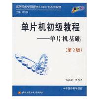 单片机初级教程:单片机基础(第2版)